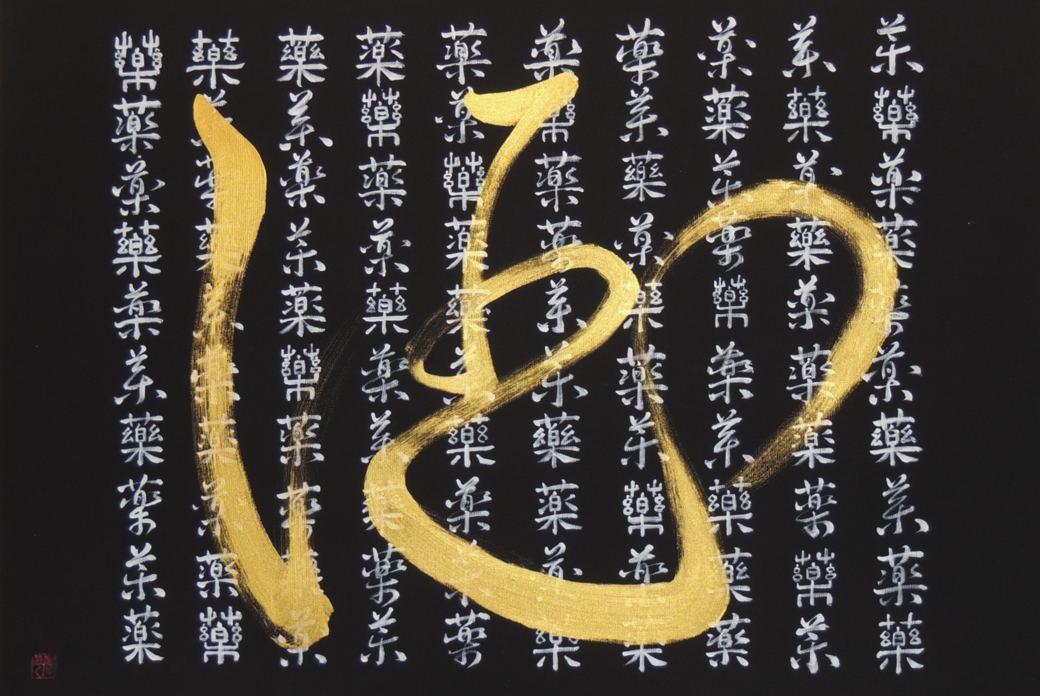 Shodo – Die Kunst der Kalligraphie